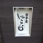 NCM_0064.JPG