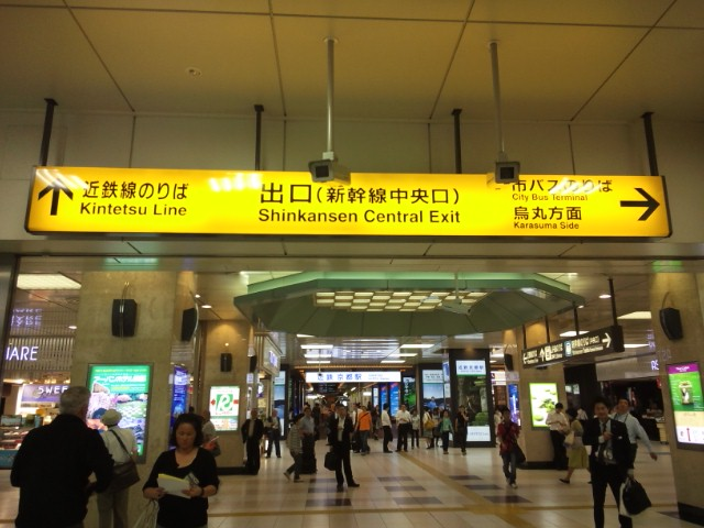 新幹線出口から京都駅八条口観光...