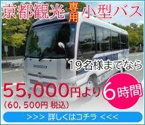 京都観光専用小型バス